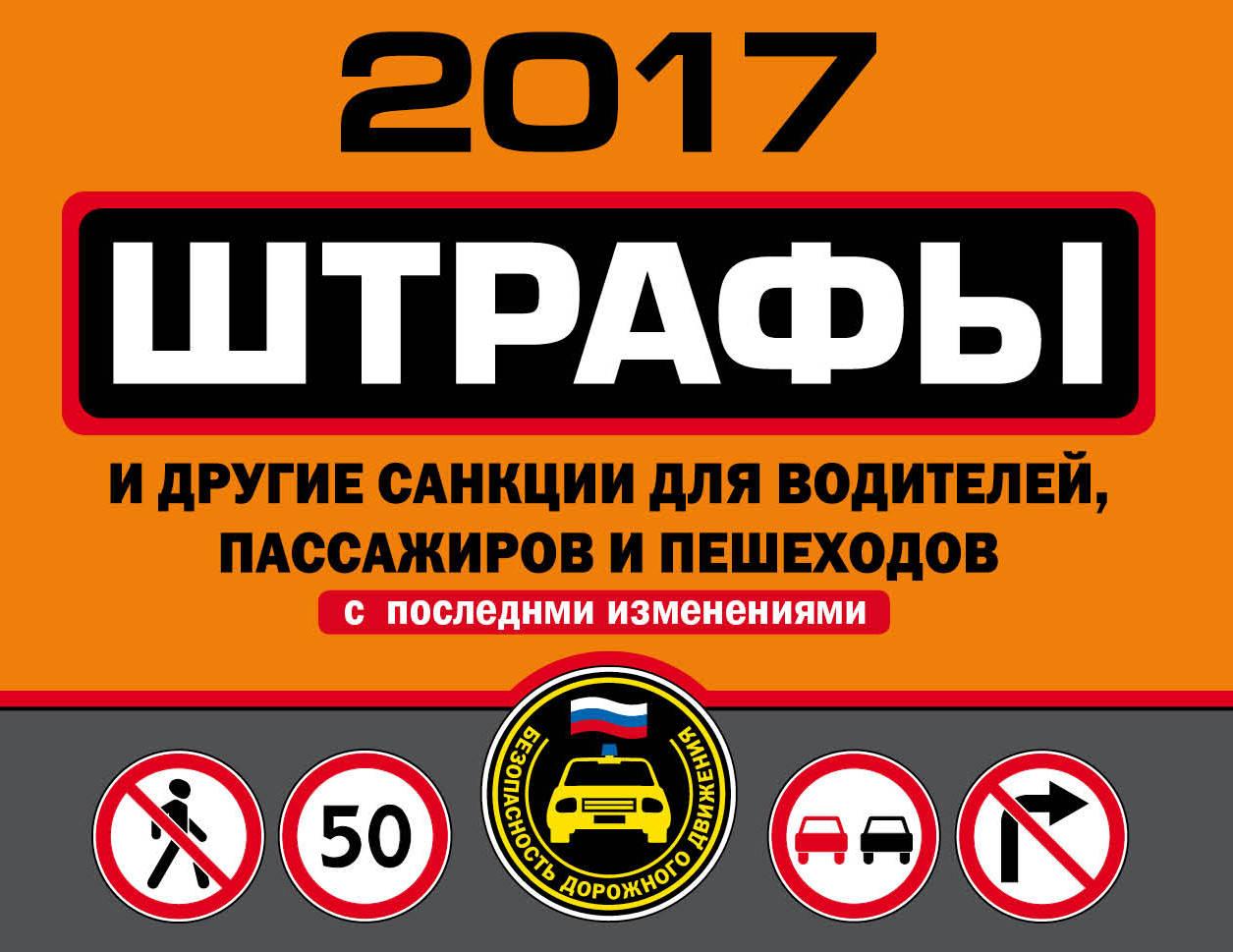 Штрафы и другие санкции для водителей, пассажиров и пешеходов с последними изменениями на 2017 год на авто штрафы