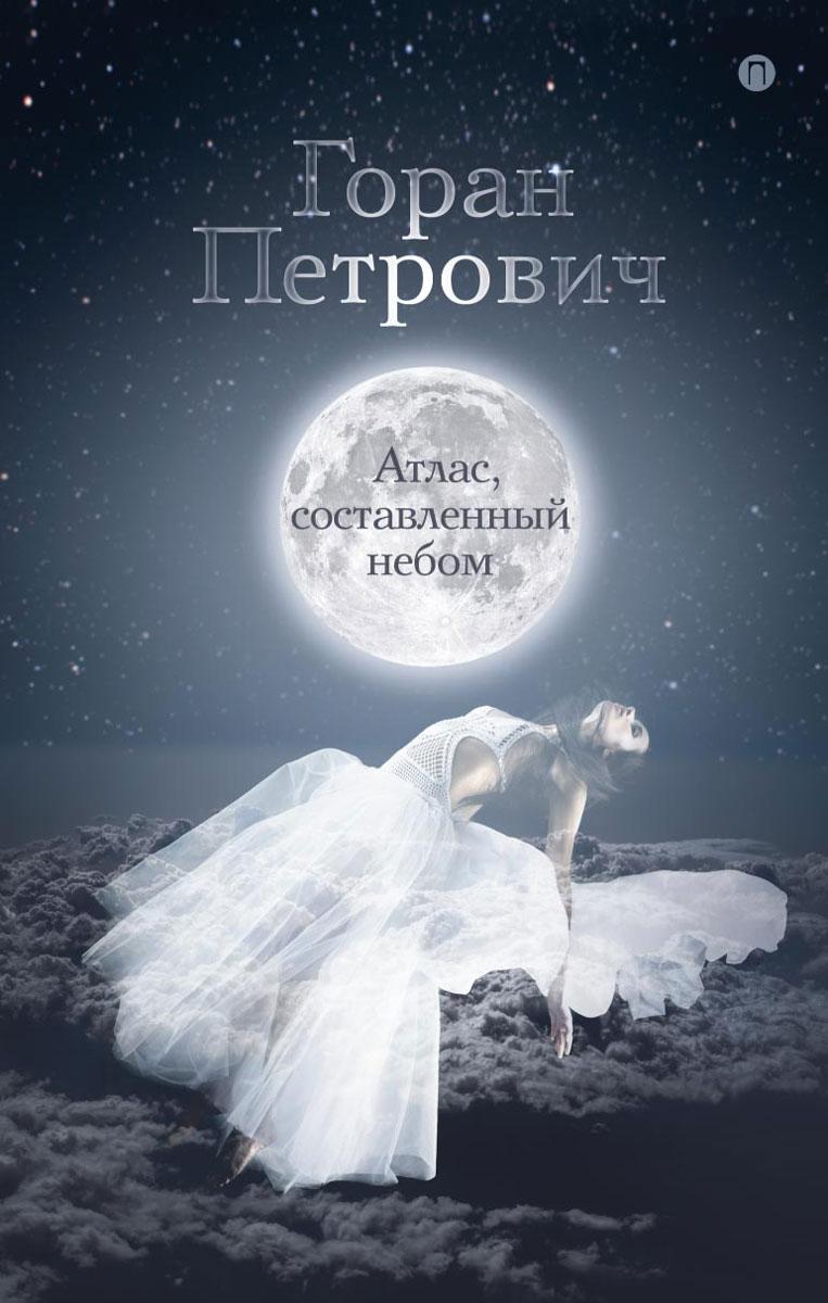 Горан Петрович Атлас, составленный небом владимир сохарев манифест пролетариев мира