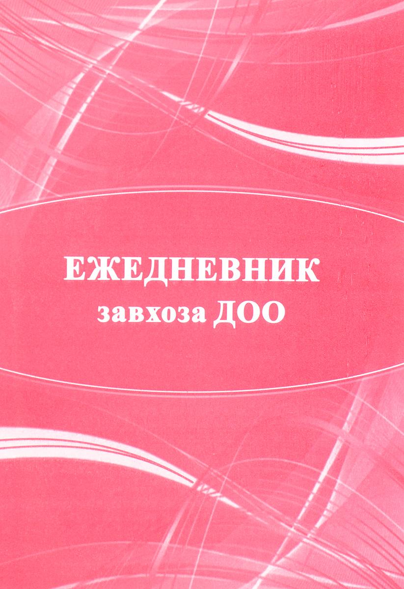 Н. А. Мурченко Ежедневник завхоза ДОО ежедневник руководителя доо