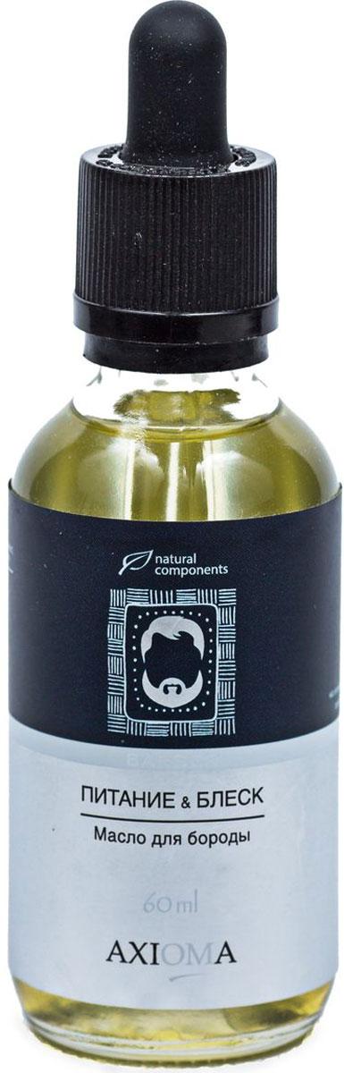 Axioma Масло для бороды Питание и блеск, 60 мл медведь и слон топленое масло 550 мл