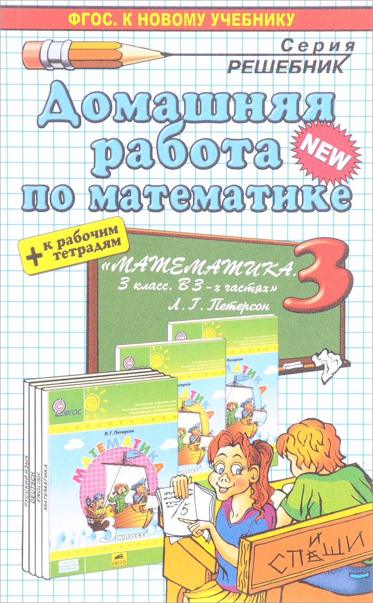 Математика. 3 класс. Домашняя работа к учебнику Л. Г. Петерсон