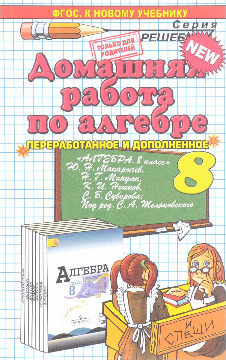 О. И. Кубатько Алгебра. 8 класс. Домашняя работа к учебнику Ю. Н. Макарычева и др.