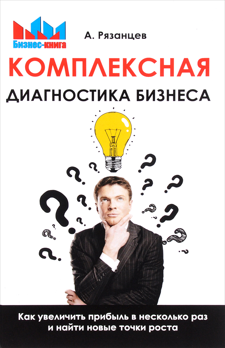 Комплексная диагностика бизнеса. Как увеличить прибыль в несколько раз и найти новые точки роста Эта книга поможет вам провести...