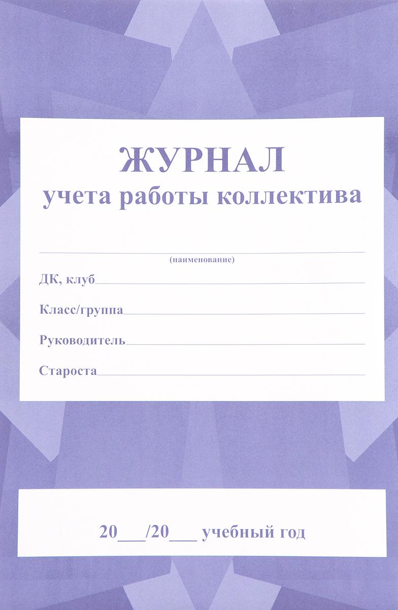 Журнал учёта работы коллектива