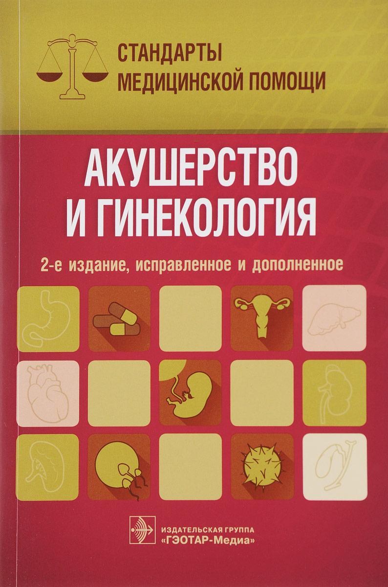 А. С. Дементьев Акушерство и гинекология. Стандарты медицинской помощи