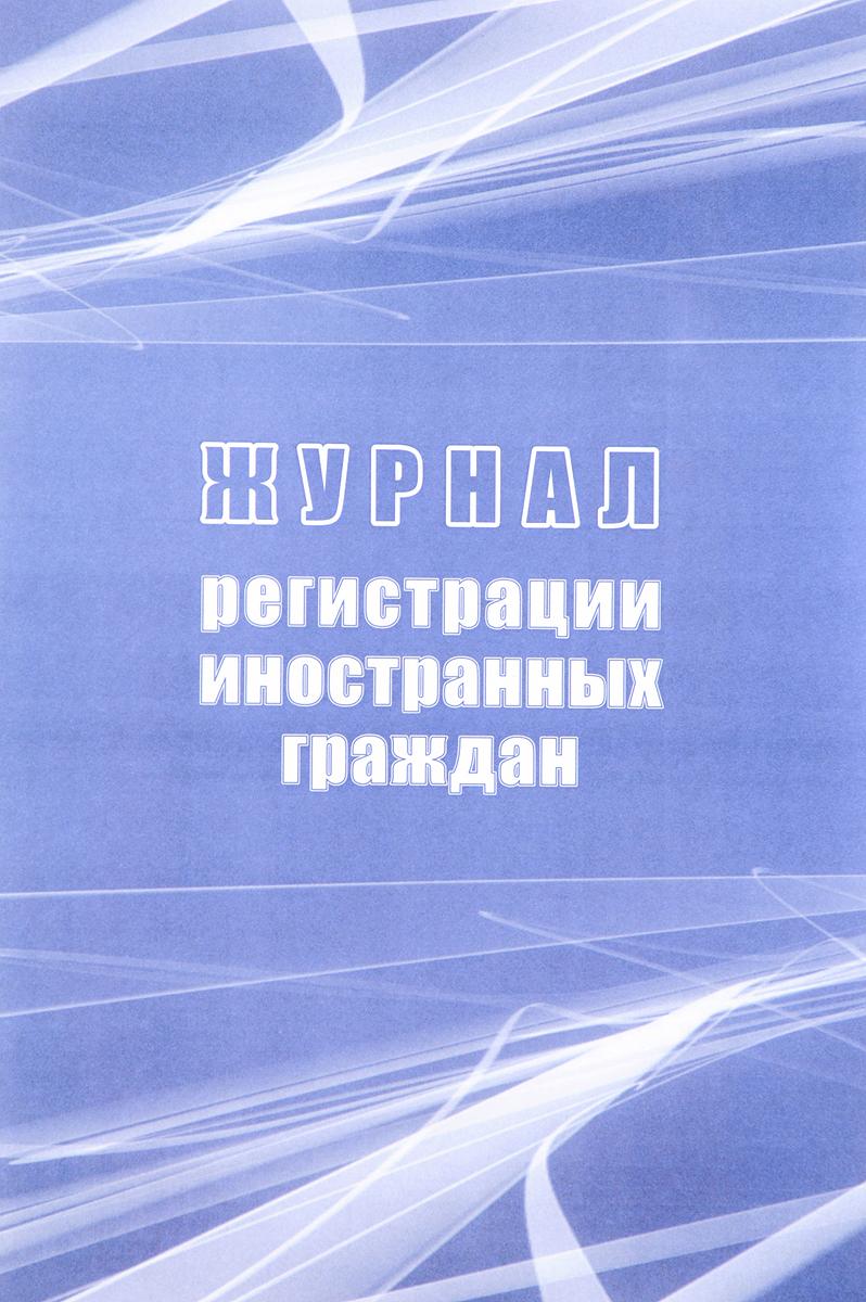 Журнал регистрации иностранных граждан mp3 книги скачать без регистрации