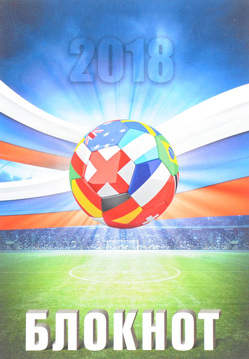 Блокнот К Чемпионату мира по футболу - 2018, в ассортименте