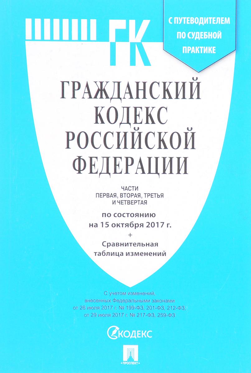 Гражданский Кодекс Российской Федерации.Части 1, 2, 3, 4
