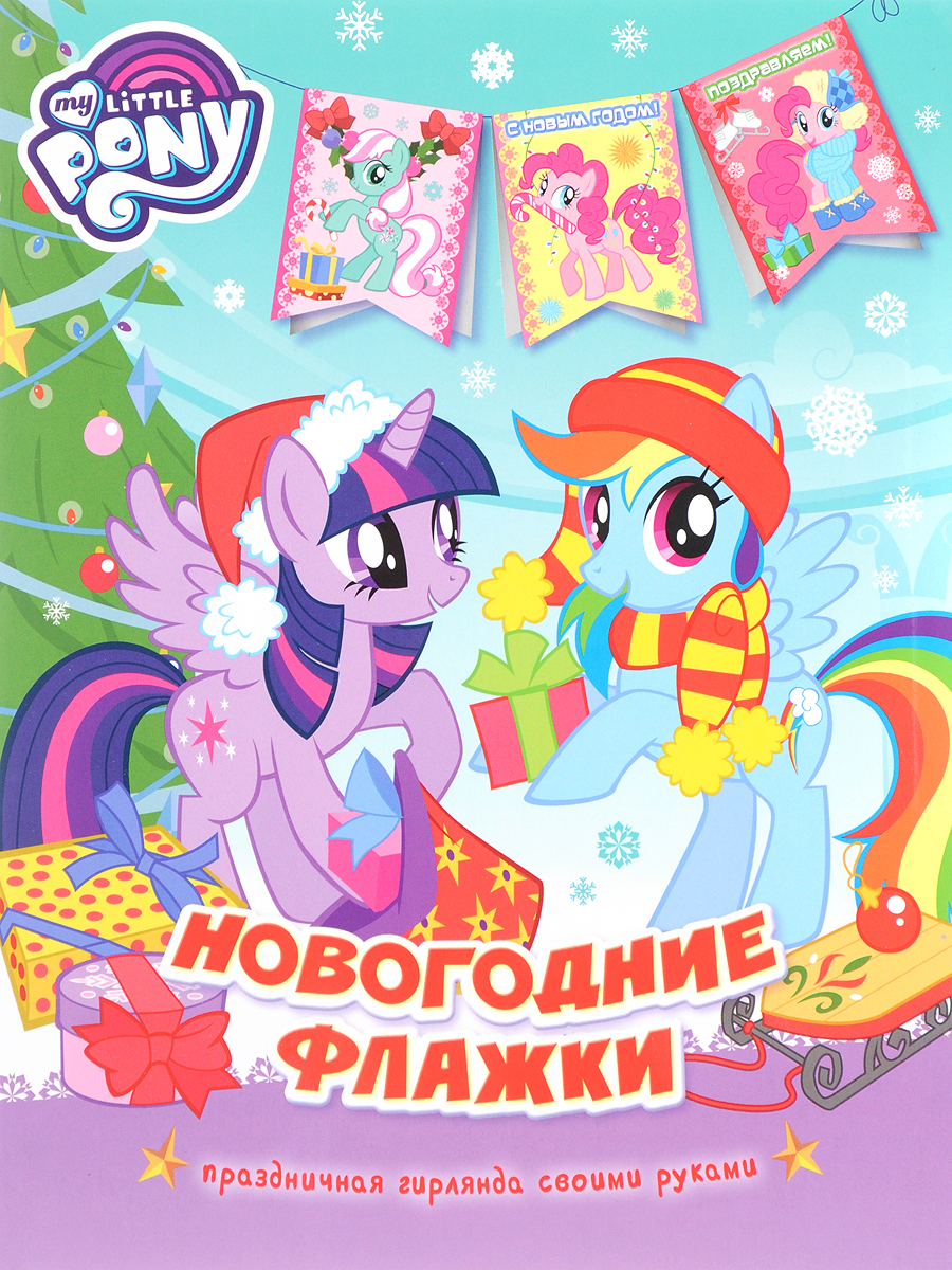 Мой маленький пони. Новогодние флажки