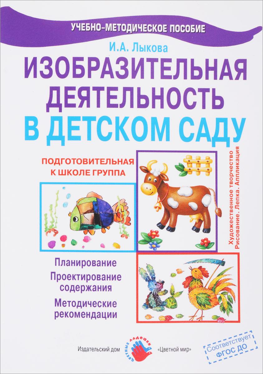 И. А. Лыкова Изобразительная деятельность в детском саду. Подготовительная группа. Учебно-методическое пособие