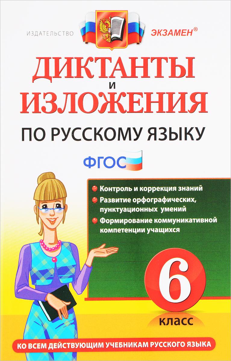 М. Ю. Никулина, Н. П. Шульгина Русский язык. 6 класс. Диктанты и изложения