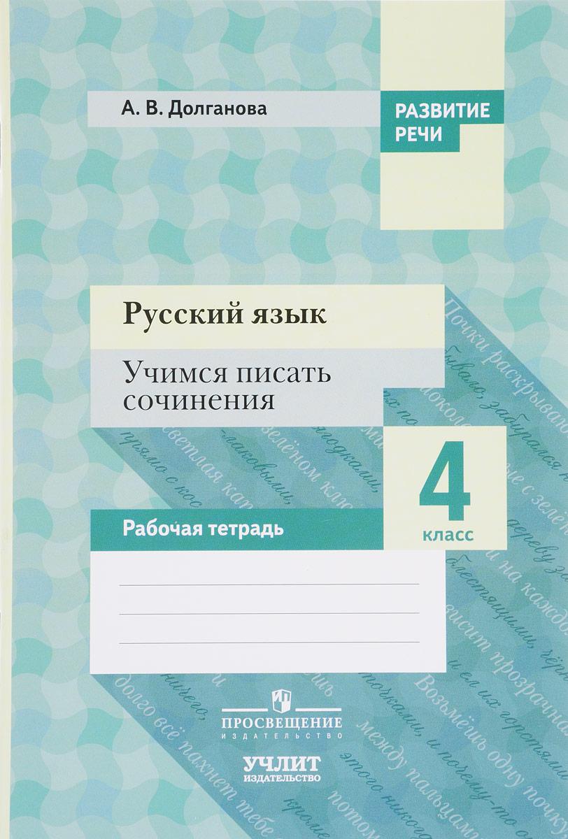 А. В. Долганова Русский язык. 4 класс. Учимся писать сочинения. Рабочая тетрадь