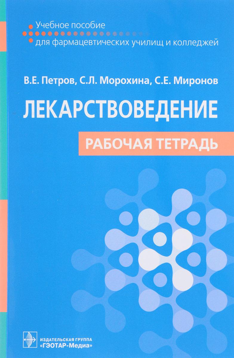 В. Е. Петров Лекарствоведение. Рабочая тетрадь