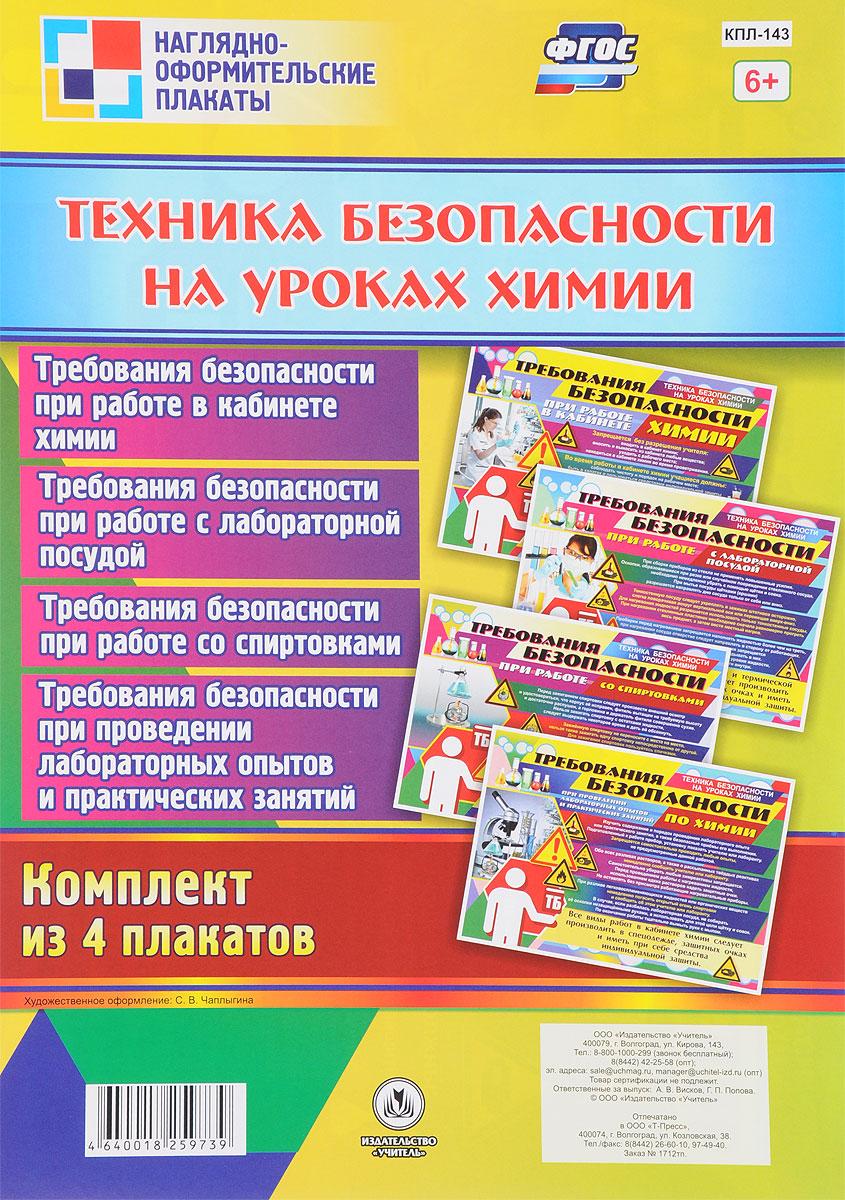 Техника безопасности на уроках химии (комплект из 4 плакатов) техника безопасности на уроках труда девочки комплект из 4 плакатов