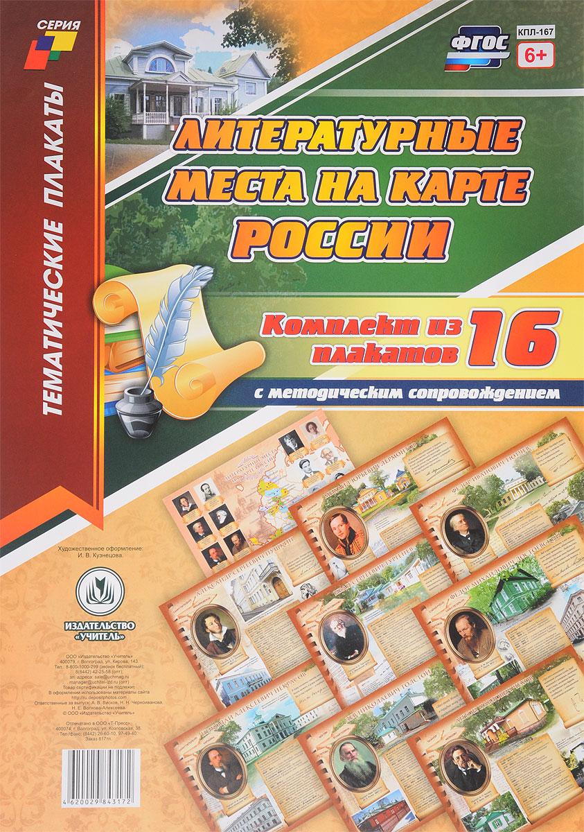 Литературные места на карте России (комплект из 16 плакатов)