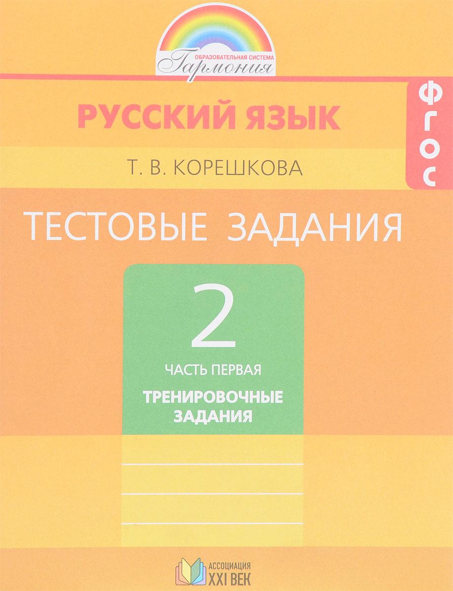 Т. В. Корешкова Русский язык. 2 класс. Тестовые задания. В 2 частях. Часть 1. Тренировочные задания