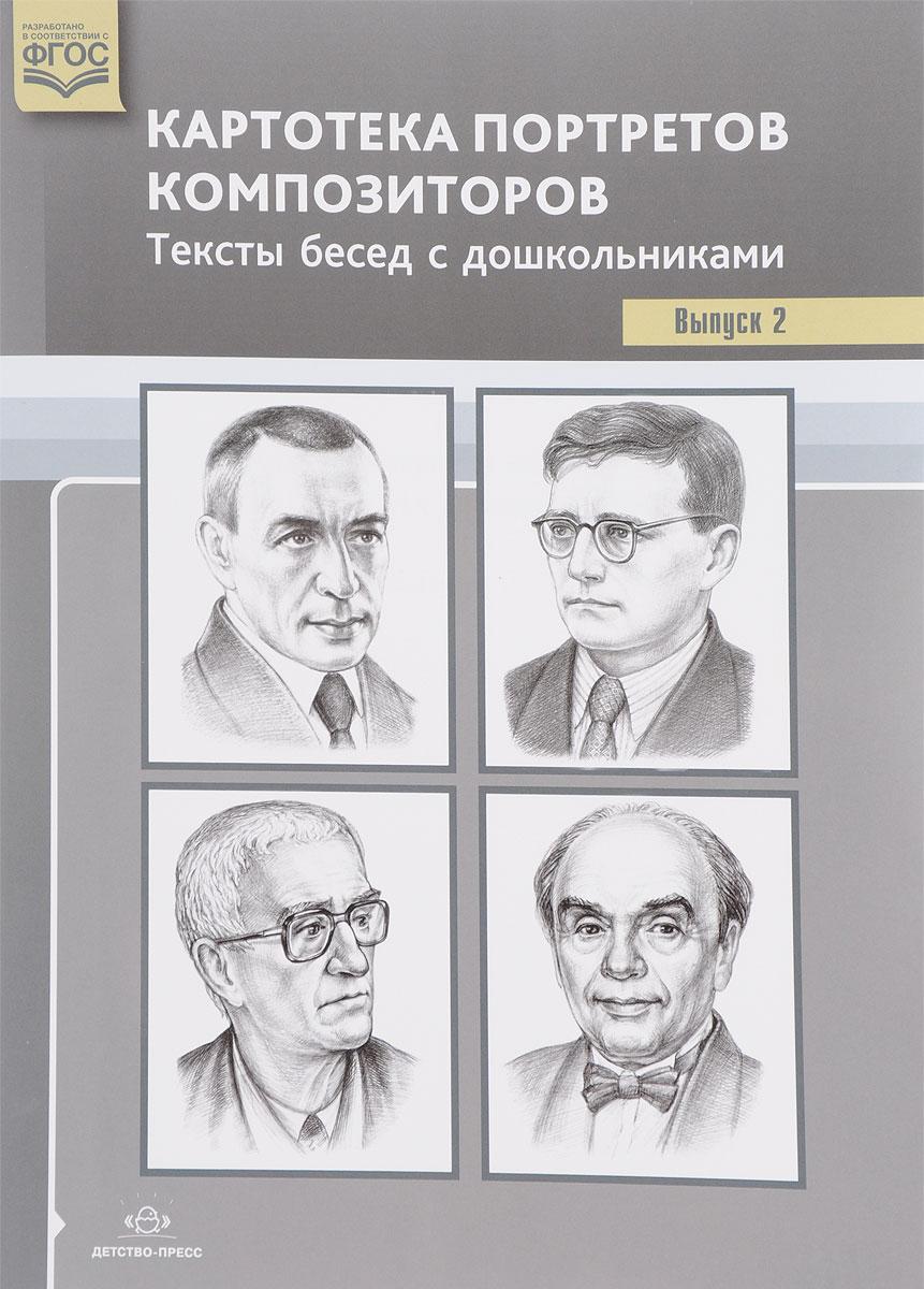 Картотека портретов композиторов. Тексты бесед с дошкольниками