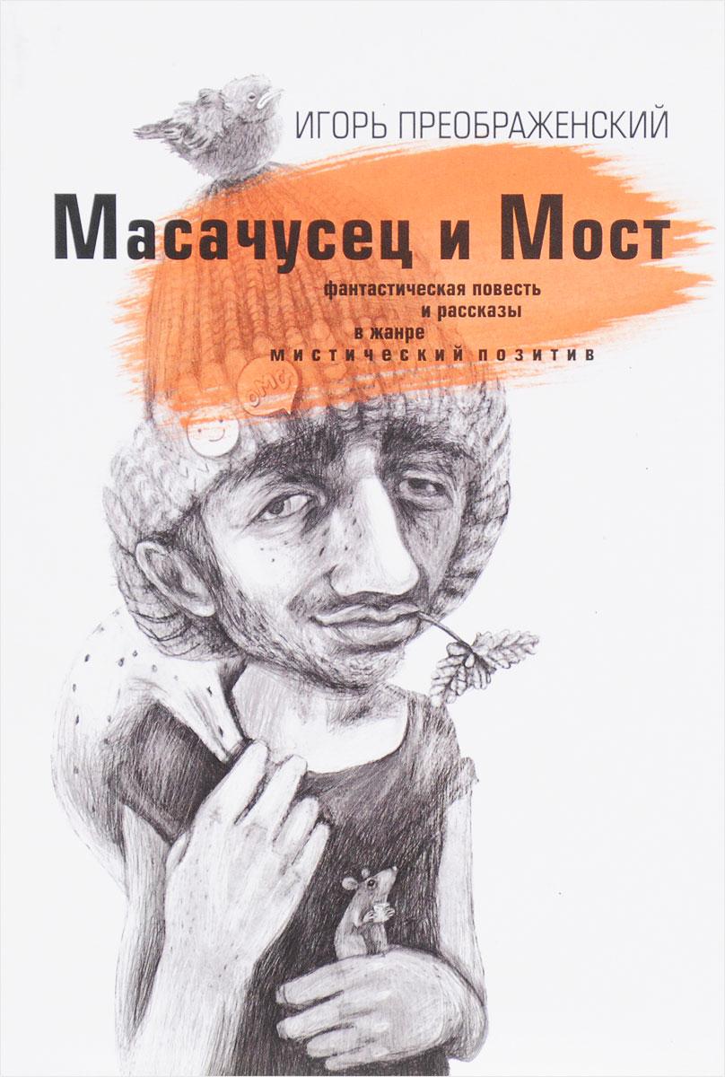 Масачусец и Мост. Игорь Преображенмкий