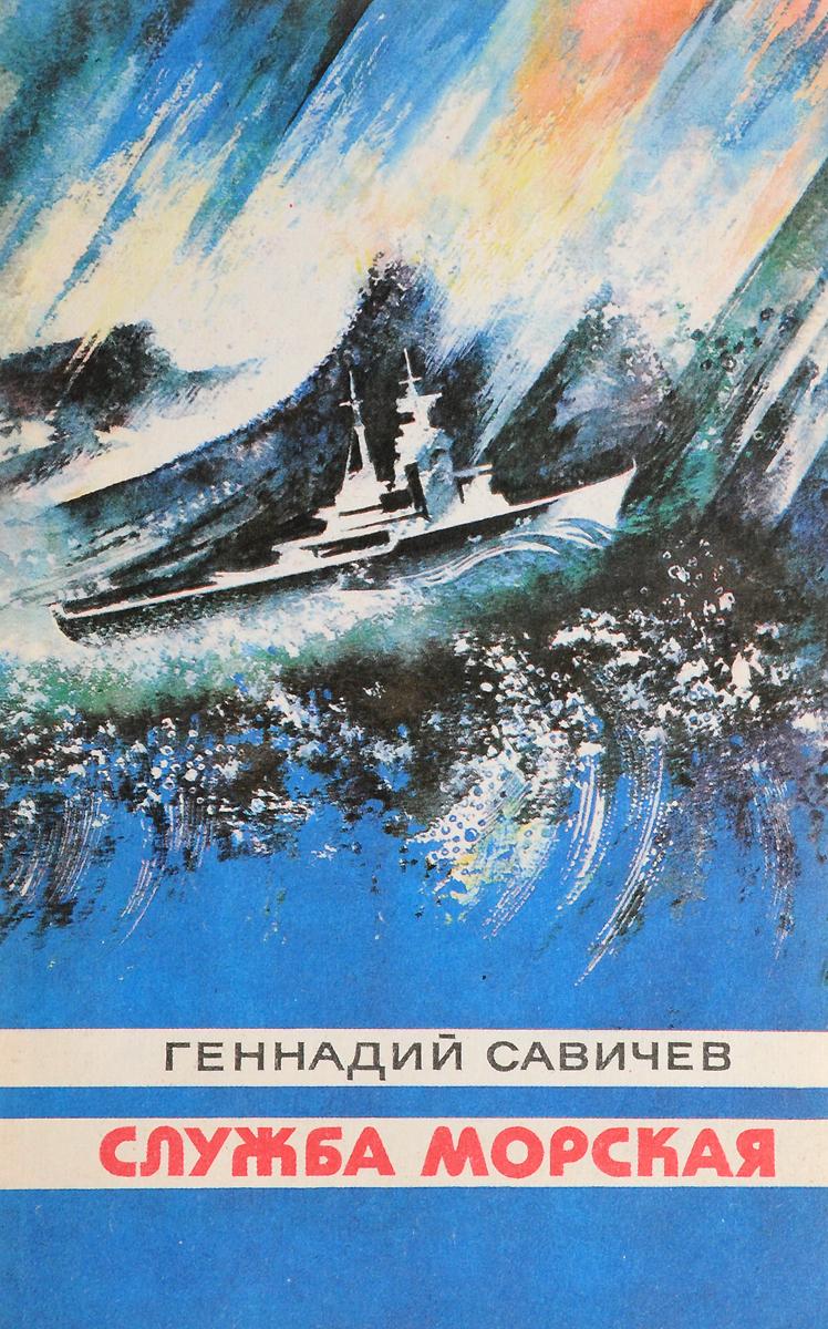 Савичев Г. Служба морская