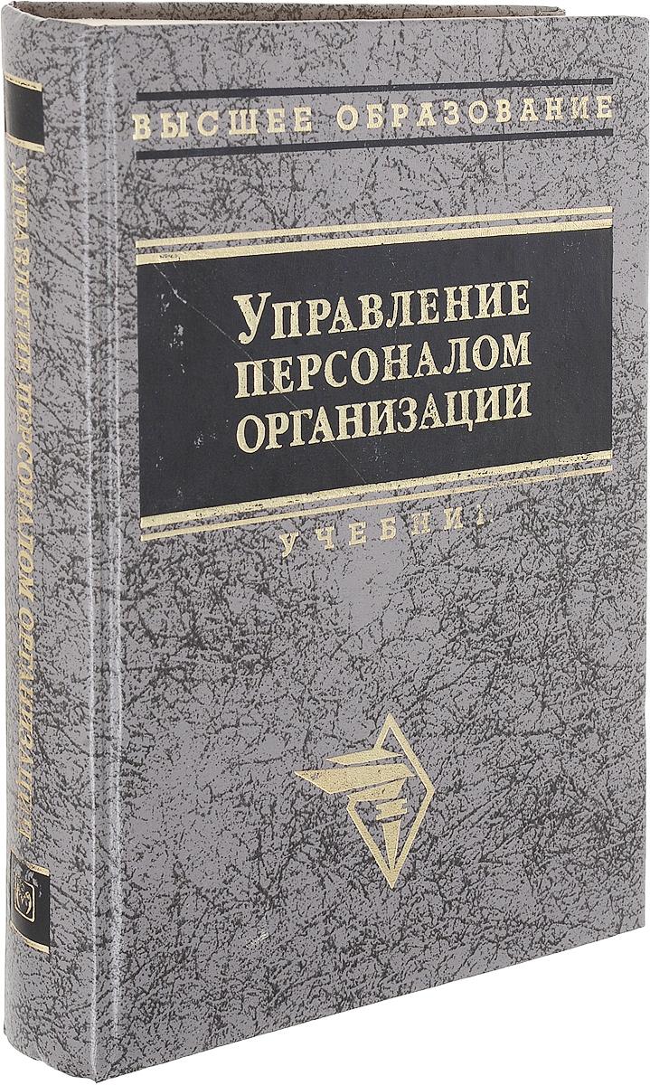 Управление персоналом организации: учебник