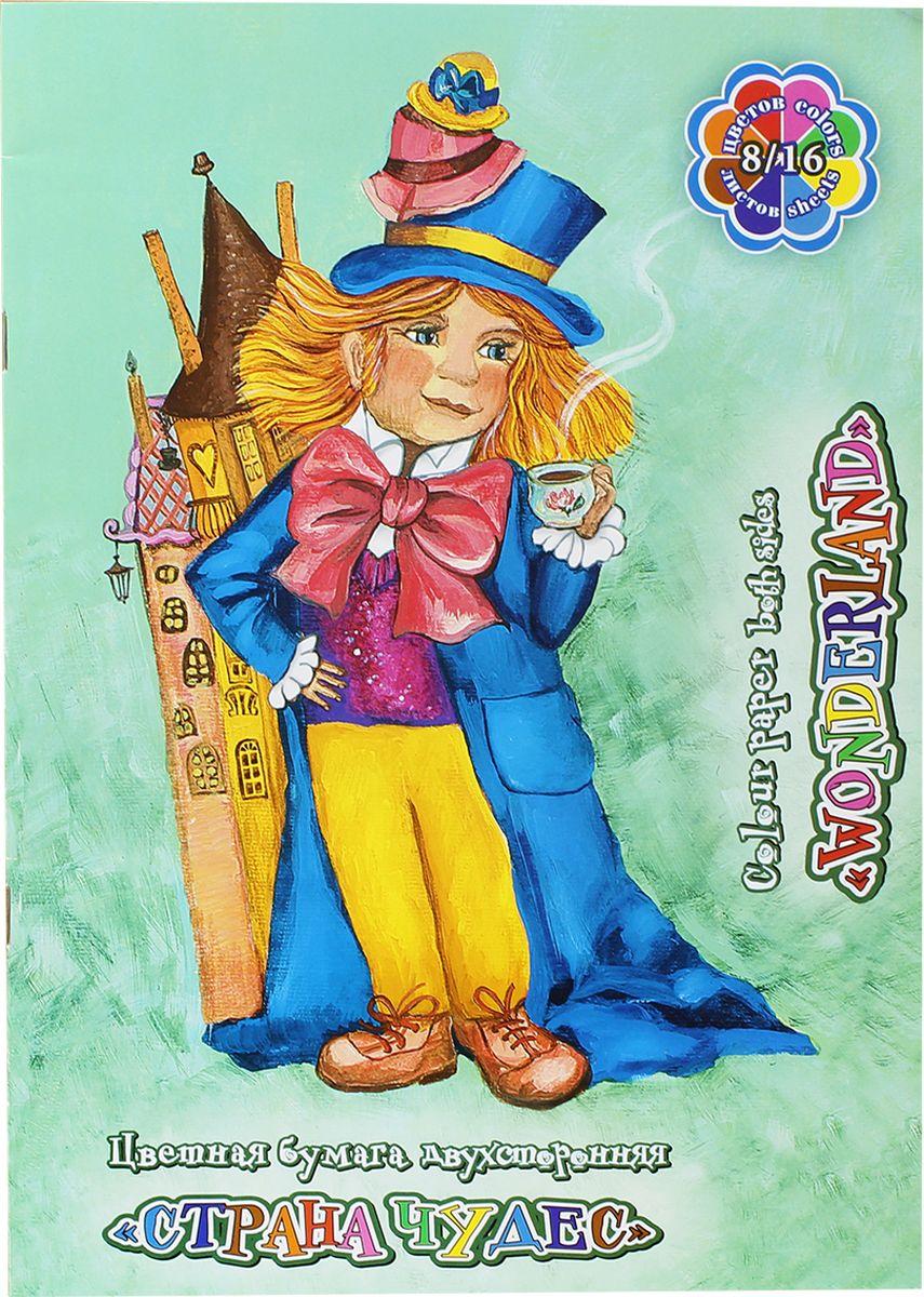 Палаццо Бумага цветная двухсторонняя Страна Чудес Волшебник 16 листов 8 цветов палаццо картон цветной теремок 10 листов 10 цветов