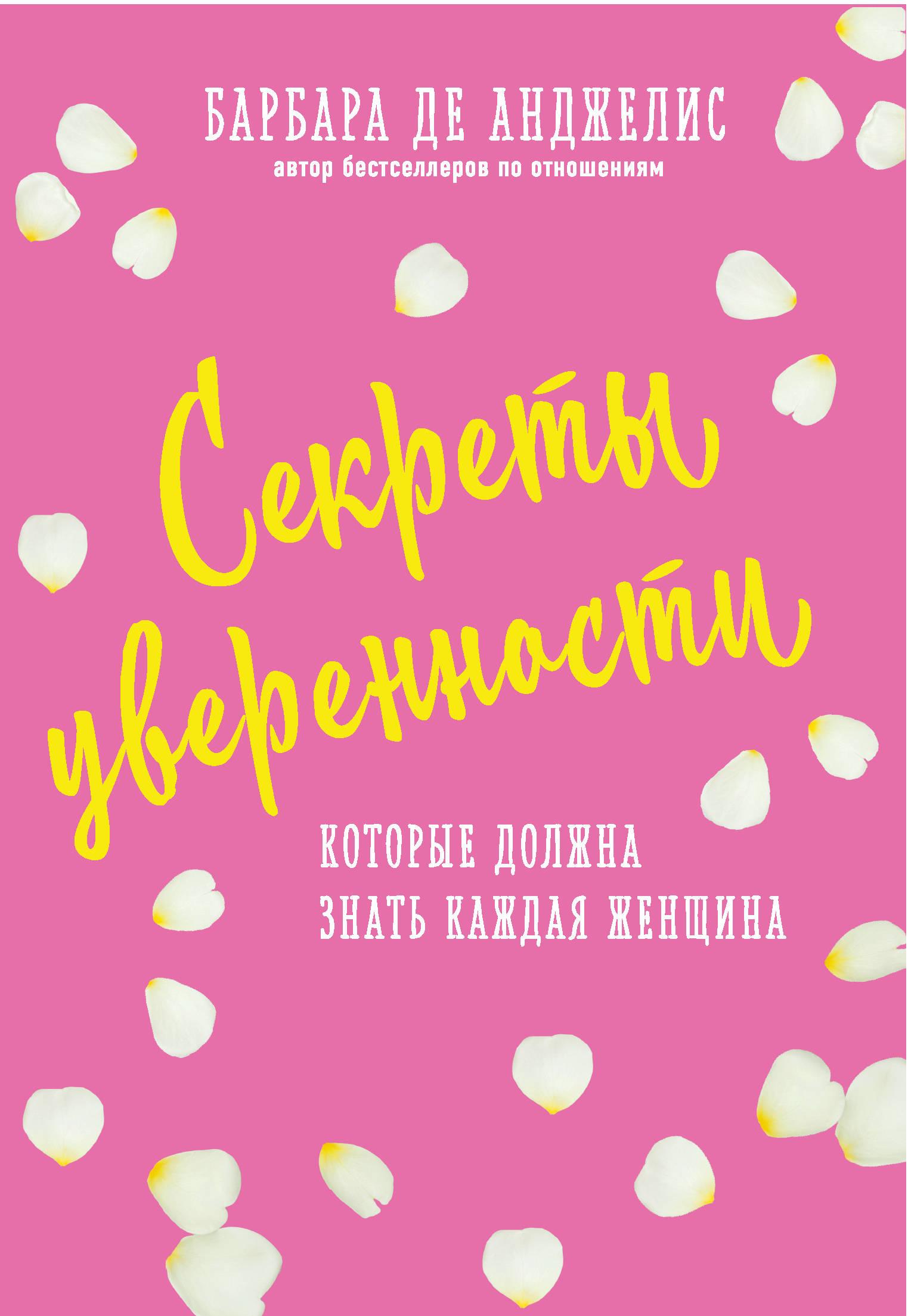 Барбара де Анджелис Секреты уверенности, которые должна знать каждая женщина барбара де анджелис книги скачать