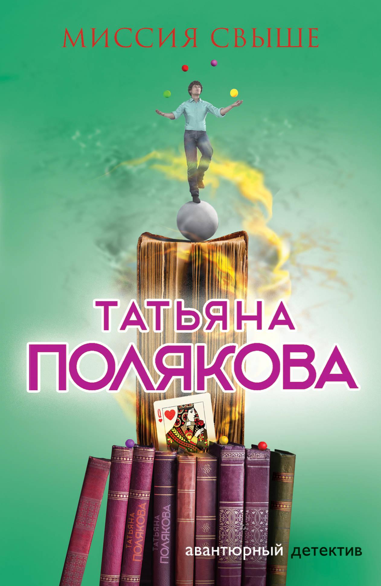 Татьяна Полякова Миссия свыше