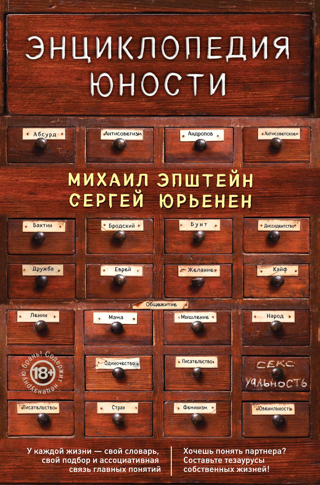 Михаил Эпштейн, Сергей Юрьенен Энциклопедия юности