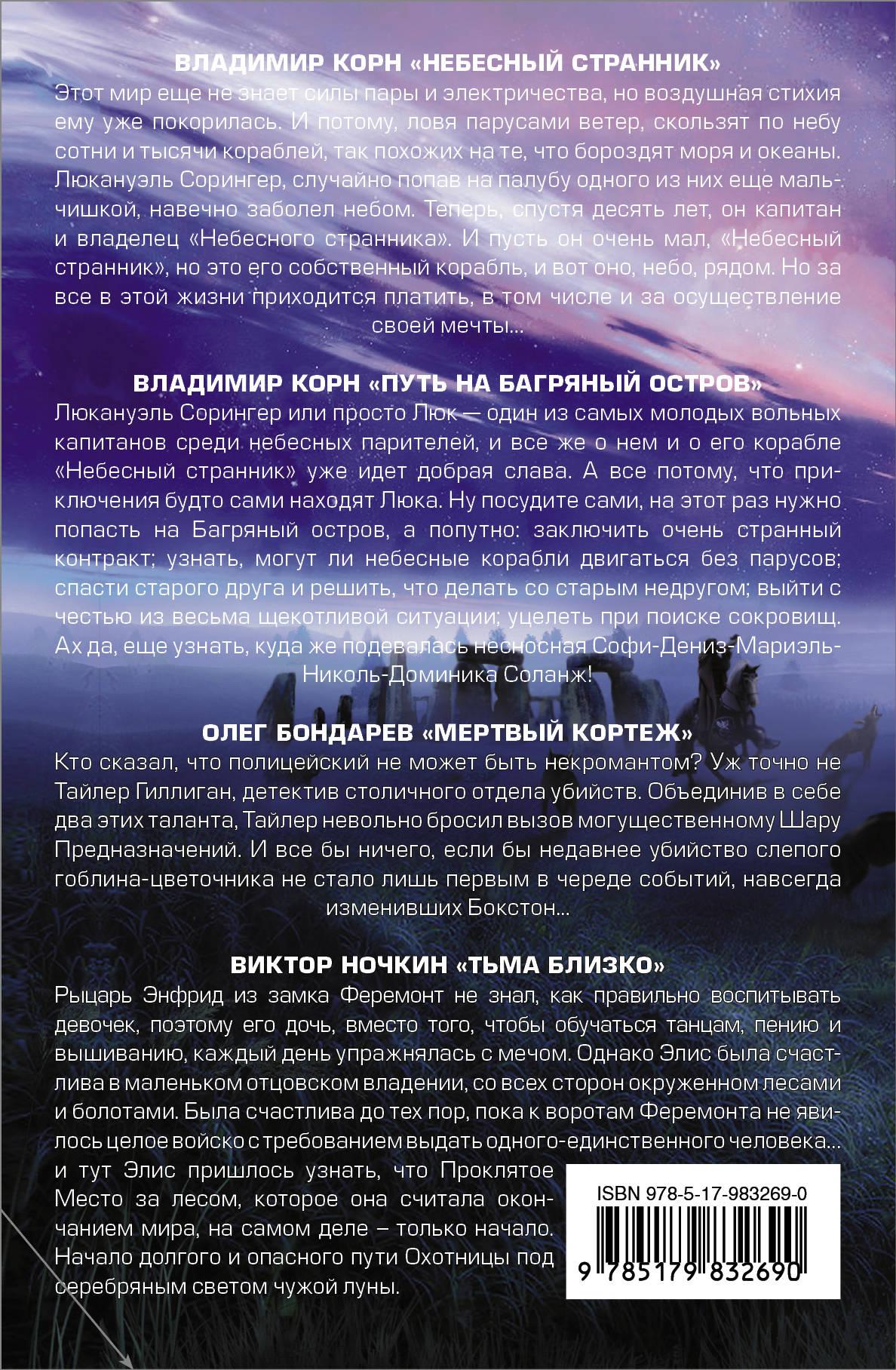 Путь странника (комплект из 4 книг). Владимир Корн, Олег Бондарев, Виктор Ночкин