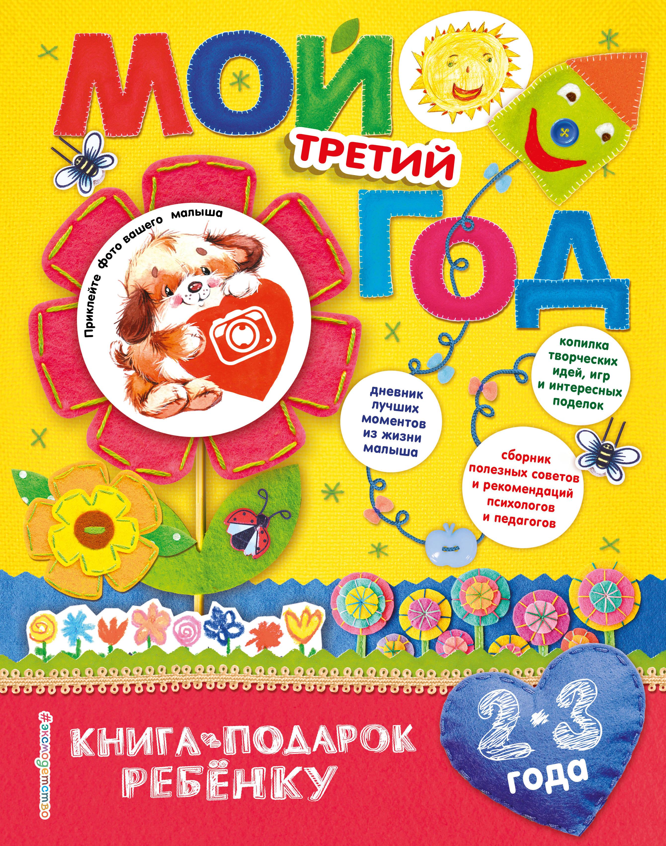 Н. Н. Баранова Мой третий год