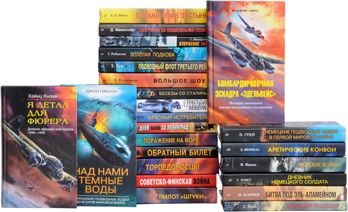 Война в дневниках и воспоминаниях (комплект из 24 книг)