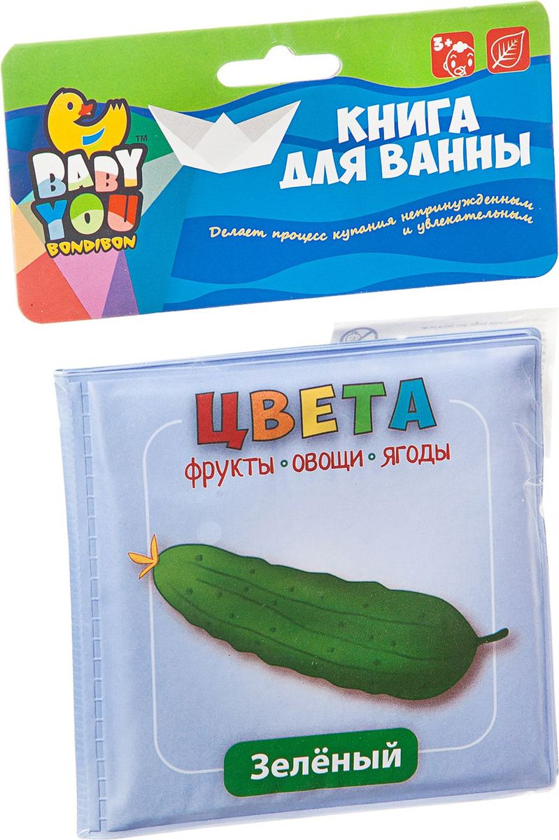 Bondibon Книга для купания игрушки для ванны bondibon игровой набор для купания дельфин и краб 2 шт