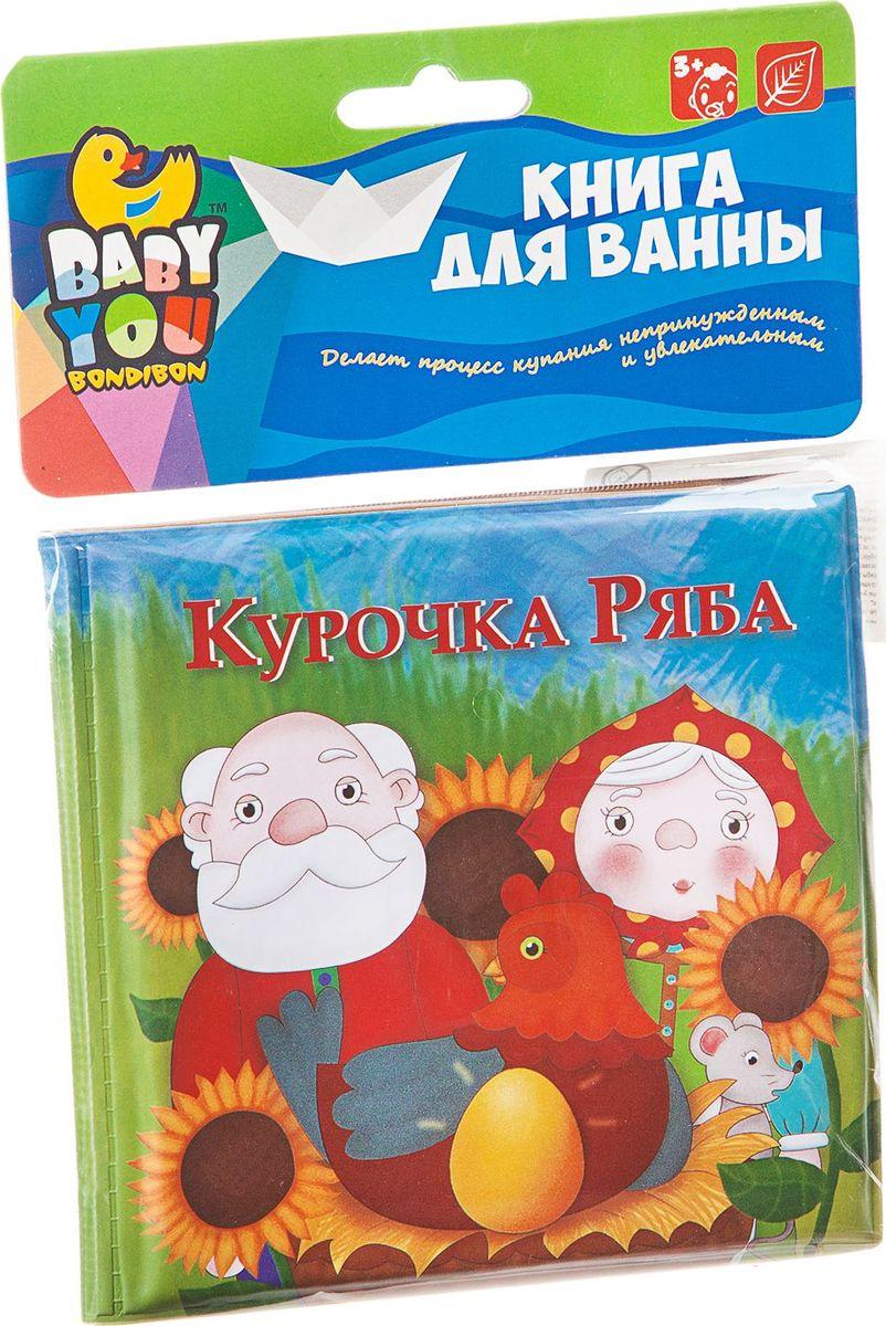 Bondibon Книга для купания Курочка Ряба игрушки для ванны bondibon игровой набор для купания дельфин и краб 2 шт