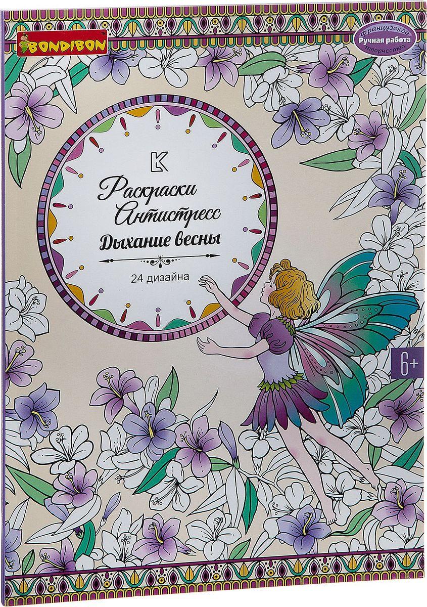 Bondibon Раскраска-антистресс Дыхание весны ВВ1981 раскраски bondibon книга раскрасок антистресс bondibon дыхание весны 24 дизайна
