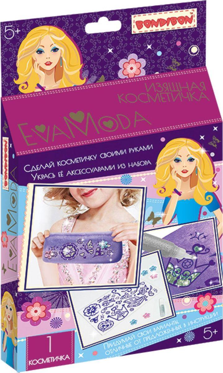 Bondibon Набор для творчества Eva Moda Изящная косметичка
