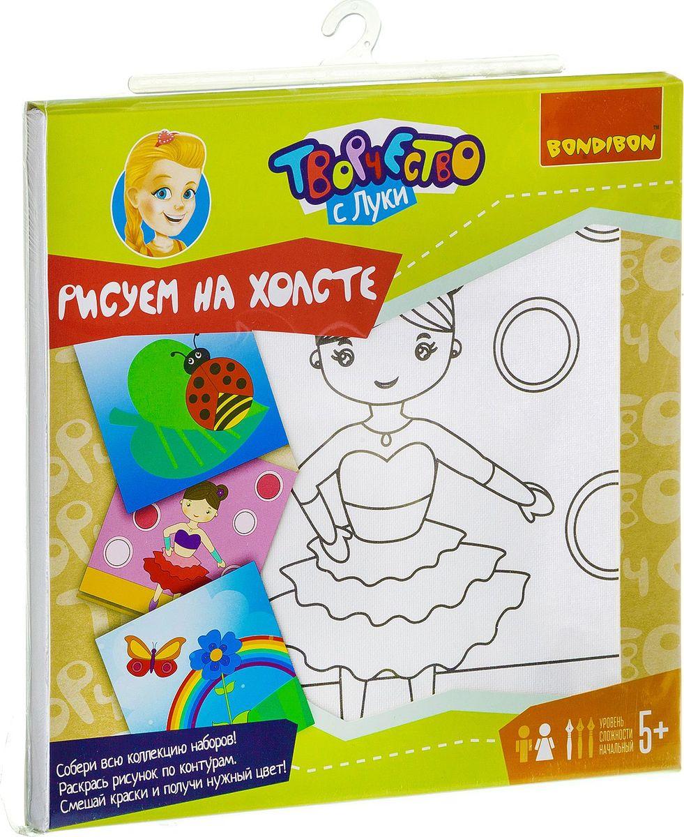 Bondibon Набор для рисования ДевочкаВВ1992Набор для рисования Девочка очень порадует вашего ребенка. Раскрасьте холст с заранее нанесённым рисунком с помощью акриловых красок и кисти, входящих в состав набора. Смешивай цвета красок используя палитру из набора. В набор входит: холст, акриловые краски, кисть, палитра, элементы из дерева.