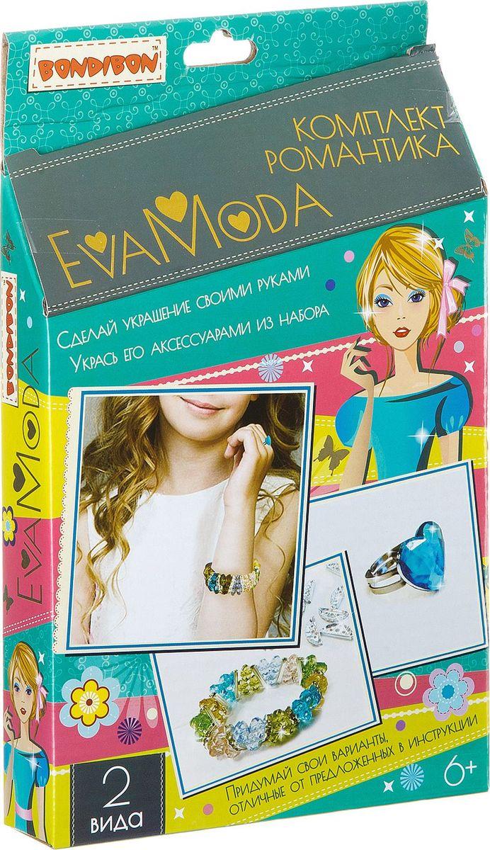 купить Bondibon Набор для создания украшений Eva Moda Комплект романтика по цене 195 рублей
