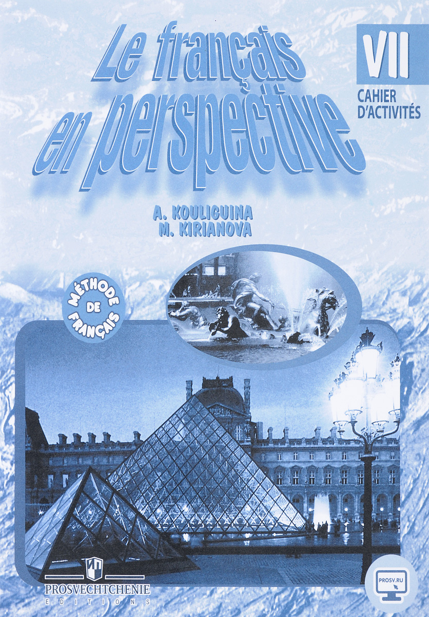 А. С. Кулигина, М. Г. Кирьянова Le francais en perspective 7: Cahier d'activites / Французский язык. 7 класс. Рабочая тетрадь