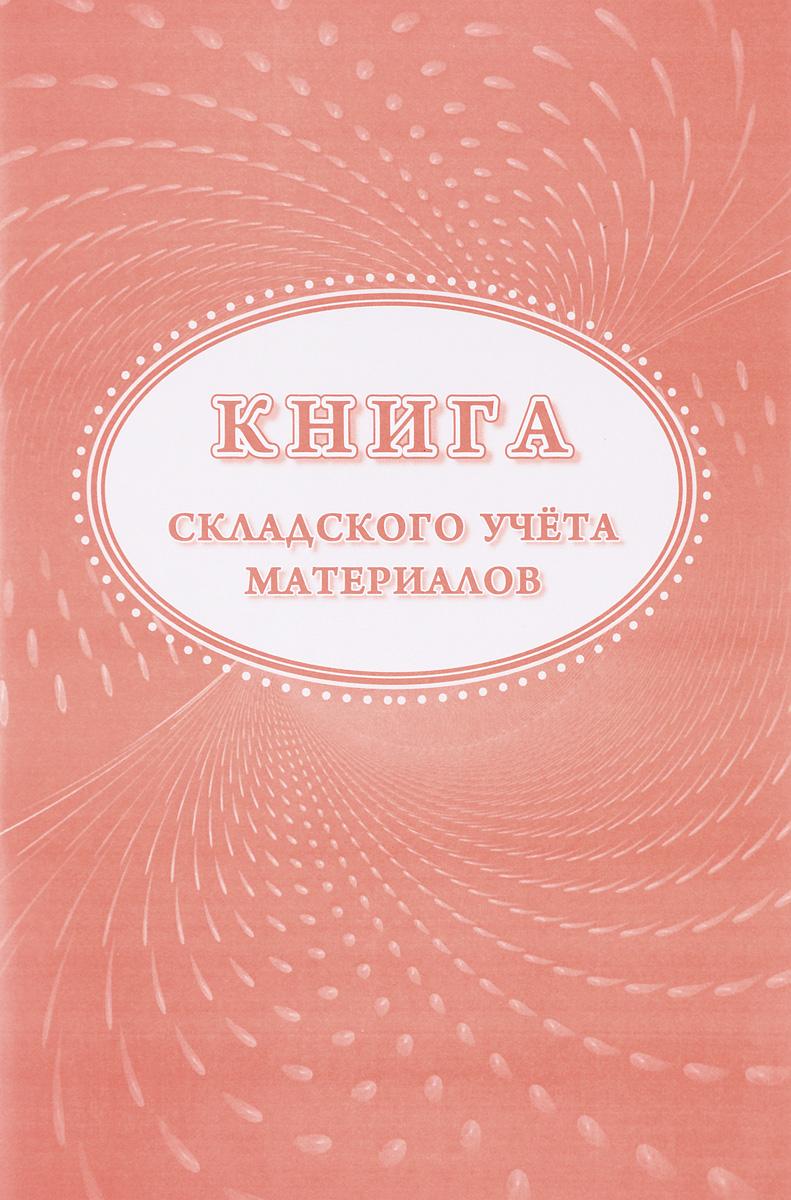 Книга складского учета материалов. Форма М-17 Вашему вниманию предлагается «Книга...