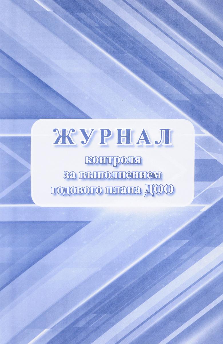 Е. А. Кудрявцева Журнал контроля за выполнением годового плана ДОО