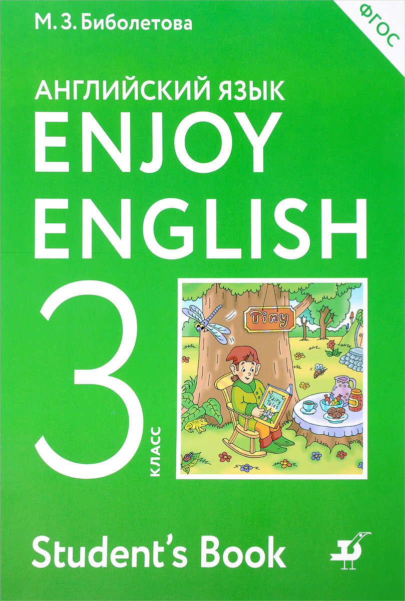 М.З.Биболетова, О.А.Денисенко, Н.Н. Трубанева Enjoy English 3: Student's Book / Английский язык. 3 класс. Учебник