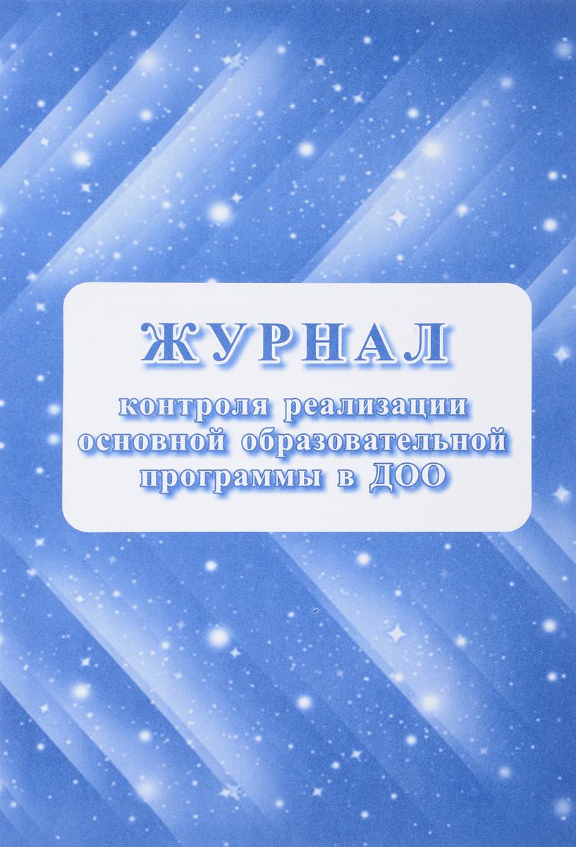 Е. А. Кудрявцева Журнал контроля реализации образовательной программы в ДОО
