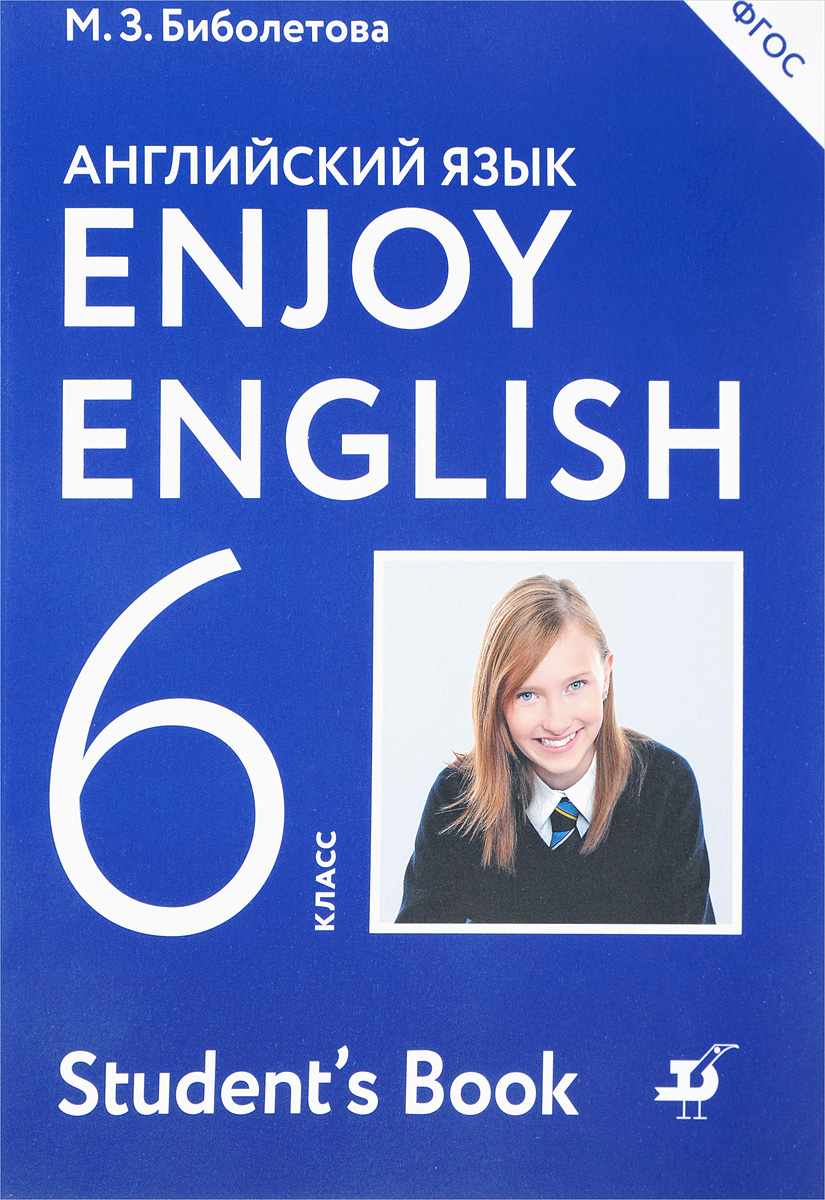 Отзывы о книге английский язык. Enjoy english. 6 класс, м. З.