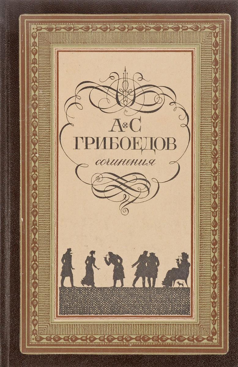 Книги грибоедова список лучших привел стенам