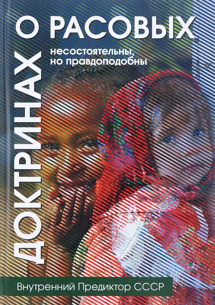 Внутренний Предиктор СССР О расовых доктринах. Несостоятельны, но правдоподобны