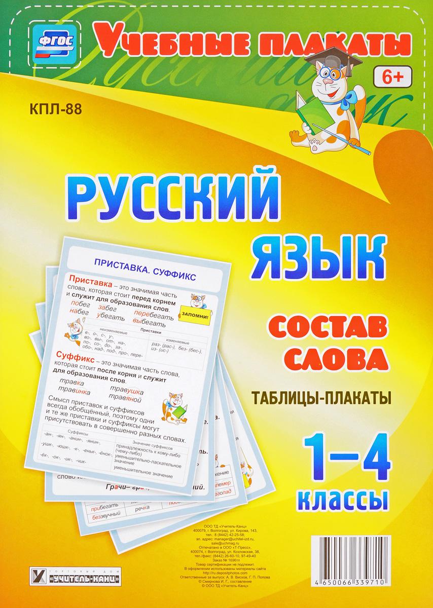 Русский язык. 1-4 классы. Состав слова (комплект из 4 плакатов) эзотерика слова из слова