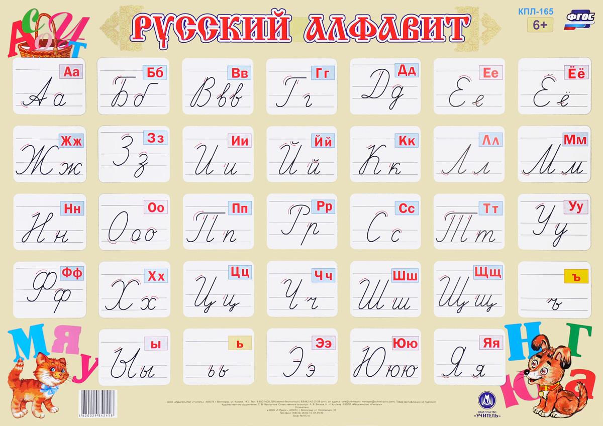 отметить, что алфавит русский картинки для печати разрешение можно