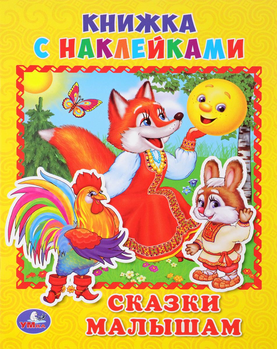 Сказки малышам. Книжка с наклейками
