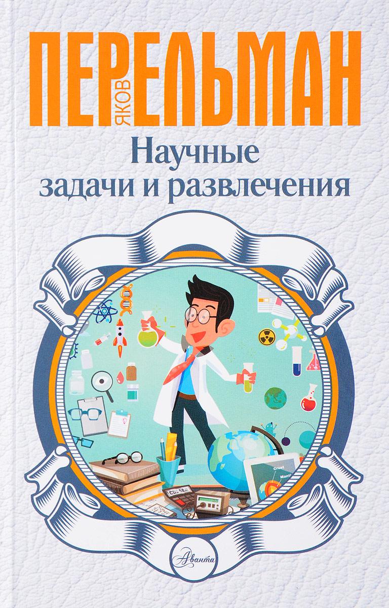 Яков Перельман Научные задачи и развлечения