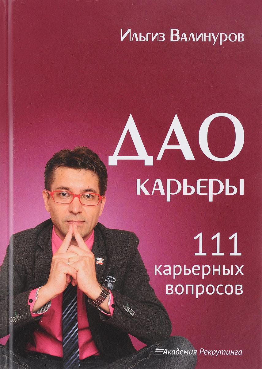 Книга Дао карьеры. 111 карьерных вопросов. И. Валинуров
